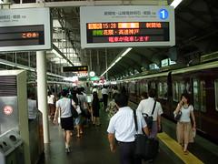 阪急神戸本線 神戸三ノ宮駅