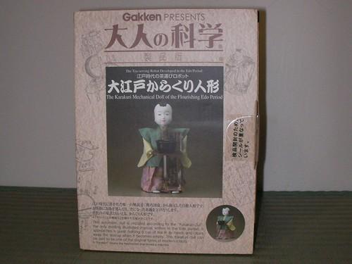 Gakken Karakuri Doll Kit 3 by iZoo.