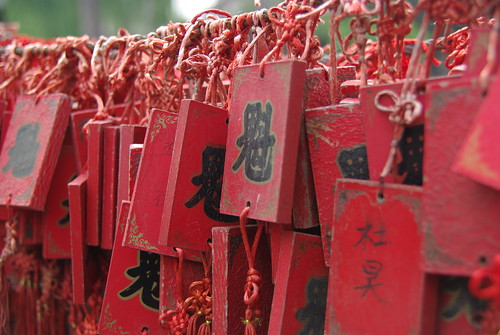 Chinese Prayer Blocks