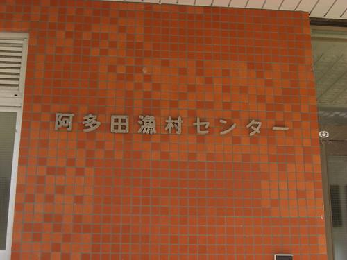 大竹市 阿多田島 画像7