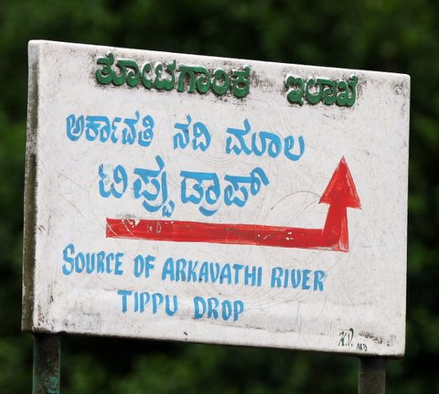 Arkavathi river source Tipu drop