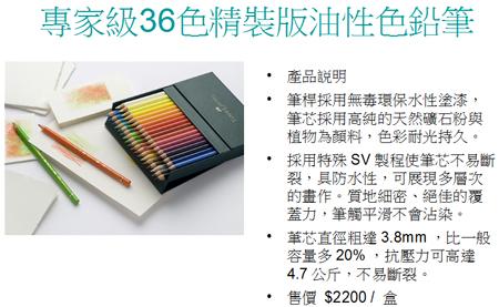 FABER-CASTELL 專家級36色精裝版油性色鉛筆