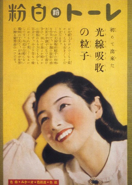 Japanese Face White Powder, 1940s