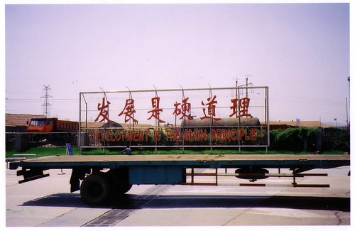 Development is the Main Principle at the entrance to the Qingdao Development Zone, 2002