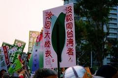UN for Taiwan-40 (MinJi L.) Tags: kaohsiung fujifilmxtra400 pentaxmz5n pentaxfa2870mmf4 20070915