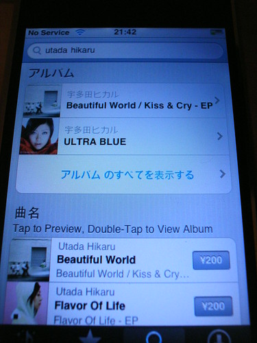iTunes Japan Store on iPhone