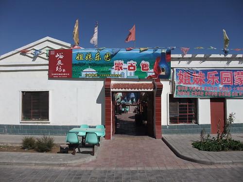 モンゴル料理:嘉峪関