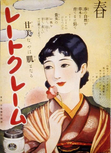 Japanese Moisturizer, 1940s