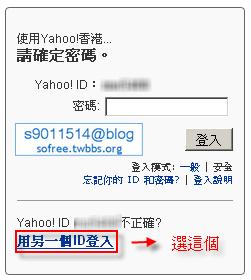免費擁有flickr帳號(第二彈)-9