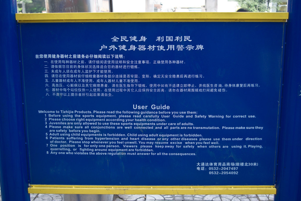 User Guide for sidewalk exercise equipment
