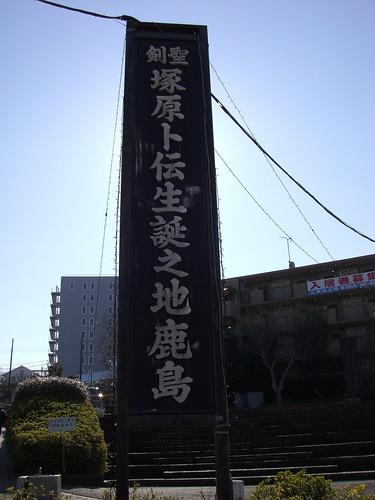 塚原卜伝生誕の地/Tsukahara Bokuden's birthplace