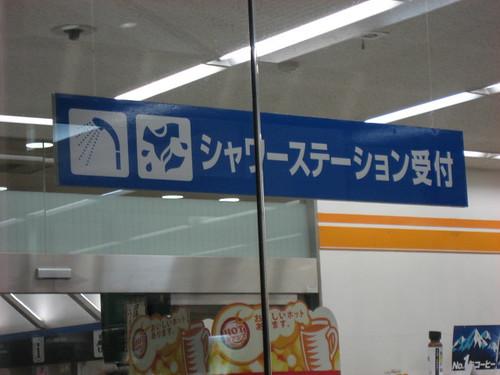 小谷SA シャワー ステーション 30
