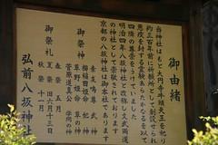 200706 079 (shinyai) Tags: japan aomori hirosaki
