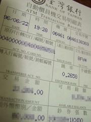外幣提款機買日幣