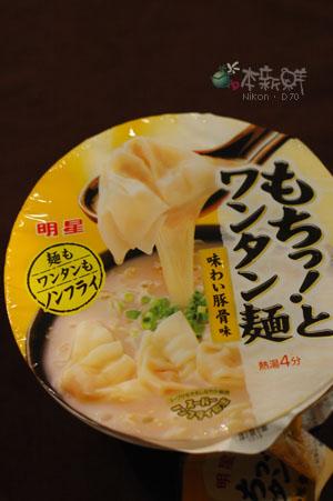明星豚骨-餛飩麵