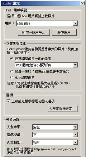 flickr upload 程式控制面展示