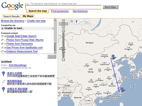 Google Map 北京, 中國