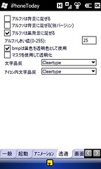 iPhoneToday日本語化 設定2
