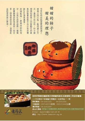 帶給你秋天的幸福-大安溪甜柿開賣