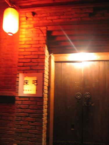 puerta del bar