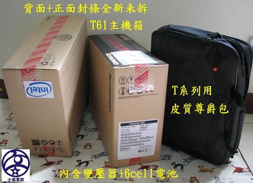 「小高黑店」販售的 T61 筆電與背包