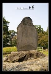 200810_hirosaki_003_f_s (C_C_C) Tags: rock japan hirosaki