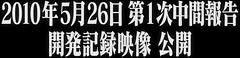 100513(3) - 高達9公尺的原始比例「新世紀福音戰士 - 初號機」胸像模型,預定於7月23日誕生!(2/2)
