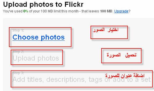 رفع الصور والاحتفاظ بها مدى 1462676616_5537b45f1b.jpg?v=0
