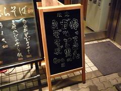 瞠(恵比寿) - Miharu (Ebisu)