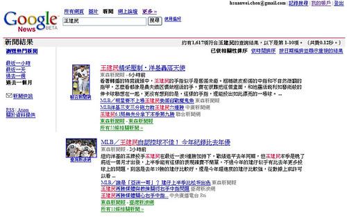 Google新聞台灣版