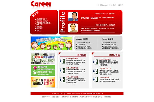 Career職場部落格