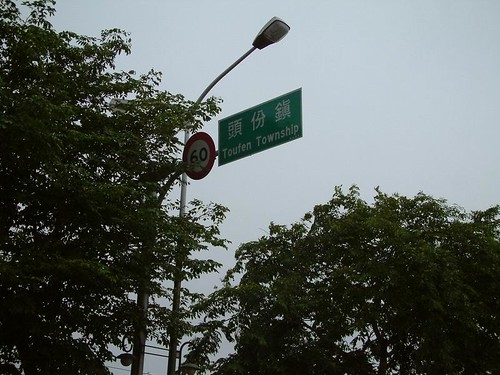20070730--玠瑛的環島之旅106