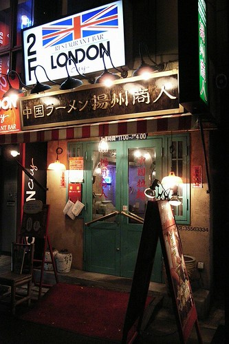 中国拉麺屋