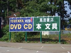 TSUTAYAと蔦屋書店