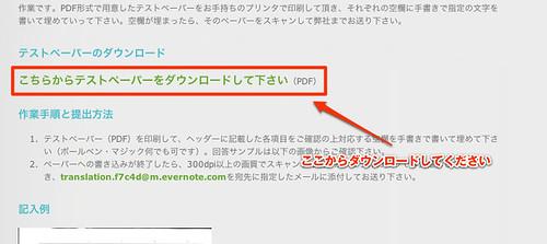 日本語の文字認識精度向上のためのお願い | Evernote Corporation