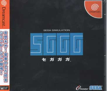 SegaGaga - Front Cover