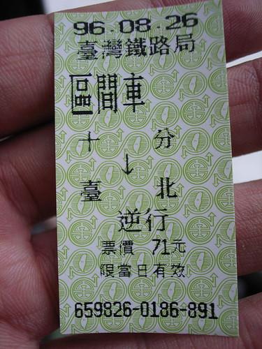 071,三貂嶺瀑布群:十分到台北的票價:$71元