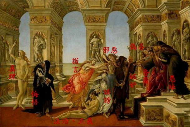 The Calumny of Apelles by Sandro Botticelli, 1494-1495