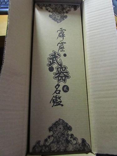 收藏盒-外紙盒-側面.JPG