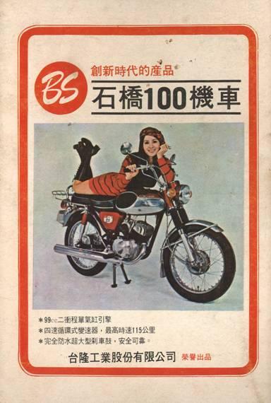 100,以前的機車平面廣告05