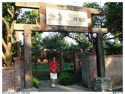 86F-MingChi-071807-236