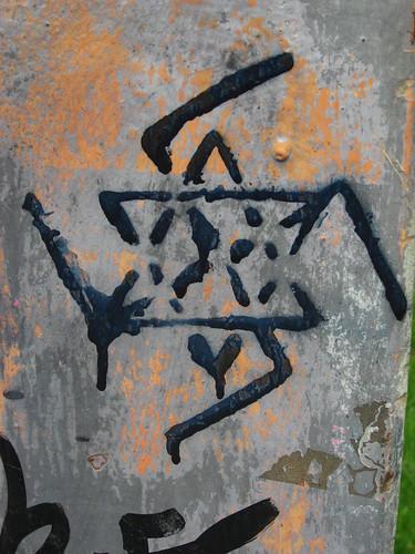 צלב קרס בתוך מגן דוד