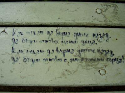 Пейка със стих