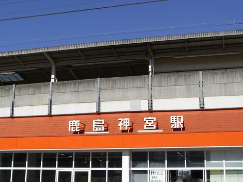 鹿島神宮駅/Kashimajingu station