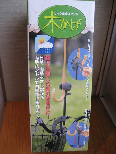 Bike umbrella holder
