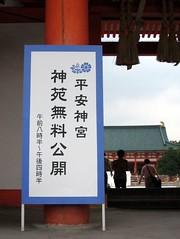 2007.06.08 平安神宮2