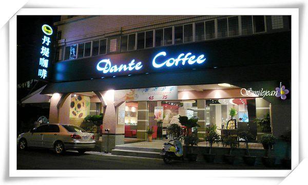 下午茶]宜蘭市+丹堤咖啡@ 紫色微笑。Ben&Jean的饗樂生活:: 痞客邦::
