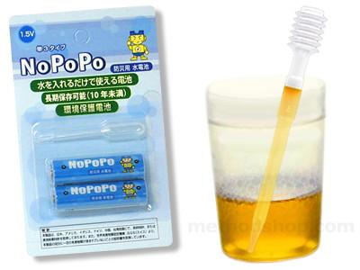 Urine Powered Batteries 1