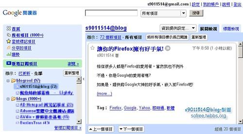 Google Reader 推出中文版嚕!