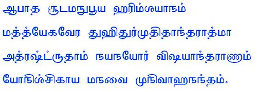 amaladhipiran - sanskrit taniyan